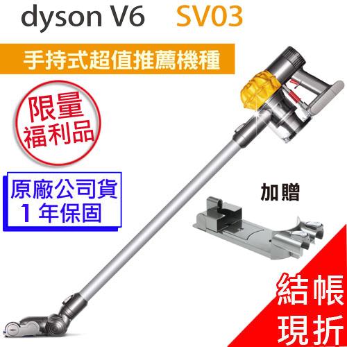 dyson V6 SV03 無線手持式吸塵器 琉璃黃 極限量福利品【內含壁掛架】