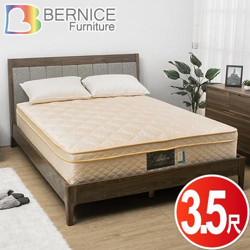 Bernice-天絲抗菌植物纖維獨立筒床墊-3.5尺標準單人