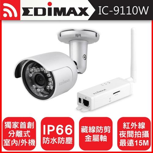 EDIMAX 訊舟 IC-9110W 室外型HD無線網路攝影機