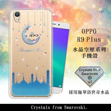 WT   OPPO R9 Plus 6吋 奧地利水晶彩繪空壓手機殼(月彎星辰)