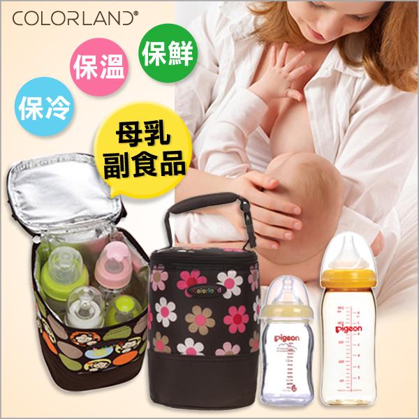 【Colorland】母乳保冷運輸袋 副食品保溫袋 - 多色可選