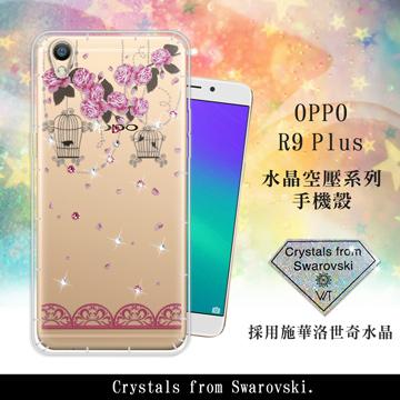 WT  OPPO R9 Plus 6吋 奧地利水晶彩繪空壓手機殼(璀璨蕾絲)
