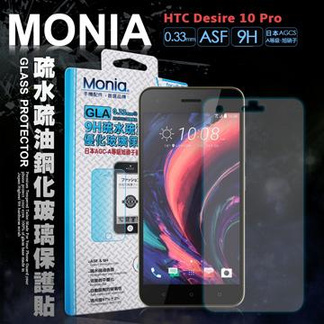 MONIA  HTC Desire 10 Pro 5.5吋 日本頂級疏水疏油9H鋼化玻璃膜 玻璃保護貼(非滿版)