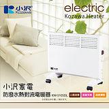 [Kozawa小澤] 防潑水熱對流電暖器 KW-5105DL