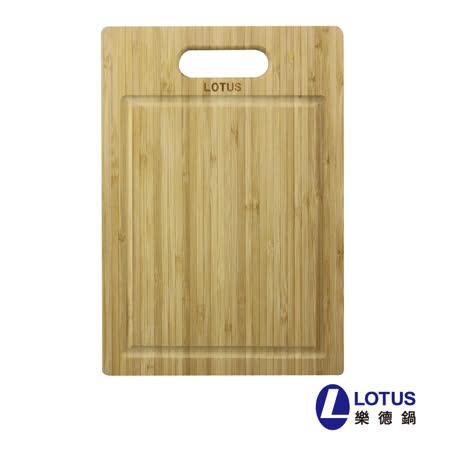 LOTUS樂德 天然竹製砧板-大