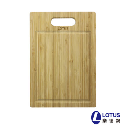 LOTUS樂德鍋 天然竹製砧板-中