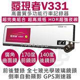 發現者 V331 後視鏡型 前後雙鏡頭 GPS測速 行車記錄器 (加贈16G記憶卡+3孔)