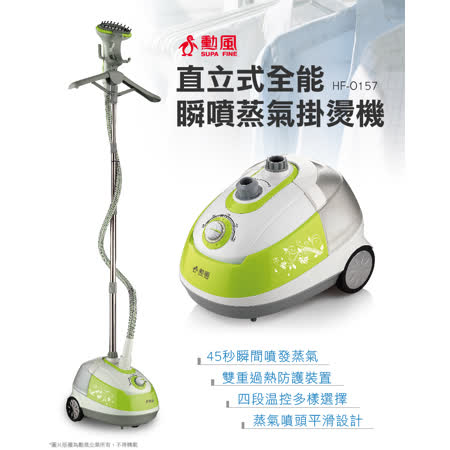 【SUPA FINE 勳風】直立式全能瞬噴蒸氣掛燙機 HF-O157