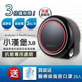 (買就送 氣密口罩25入)韓國Health Banco 小漢堡 3.0 抗敏型 空氣清淨機(極靜黑)