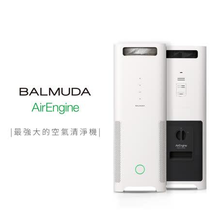 BALMUDA AirEngine 空氣清淨機 (白 x 黑)