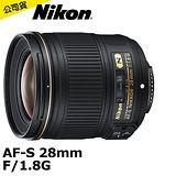 Nikon AF-S 28mm F1.8G (公司貨)
