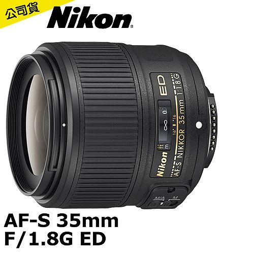 Nikon AF-S 35mm F1.8G ED (公司貨)