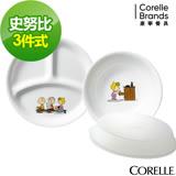 CORELLE康寧 SNOOPY繽紛童趣3件式兒童餐具組-C01