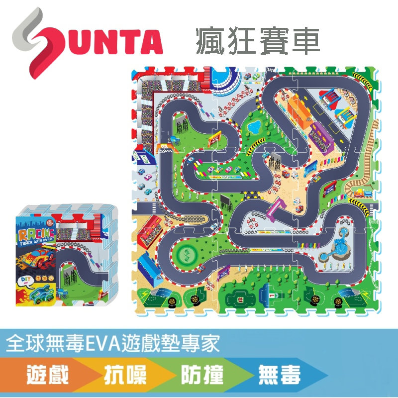 《SUNTA拼接樂扣墊》瘋狂賽車( EVA樂扣遊戲墊-32*32*1cm(9片裝)