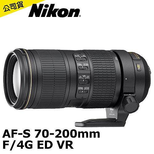 Nikon AF-S 70-200mm F4G ED VR (公司貨)