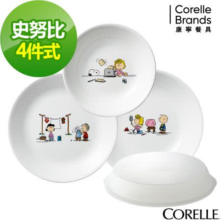 CORELLE康寧 SNOOPY 美味廚房4件式餐具組-D04