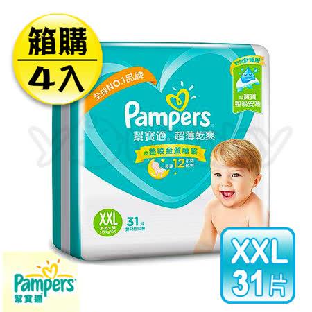 幫寶適 Pampers 超薄乾爽嬰兒紙尿褲 XXL (31片x4包)