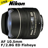Nikon AF DX 10.5mm F2.8G ED Fisheye (公司貨)