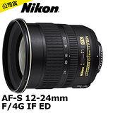 Nikon AF-S DX 12-24mm F4G IF ED(公司貨)