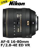 Nikon AF-S DX 16-80mm F2.8-4E ED VR (公司貨)