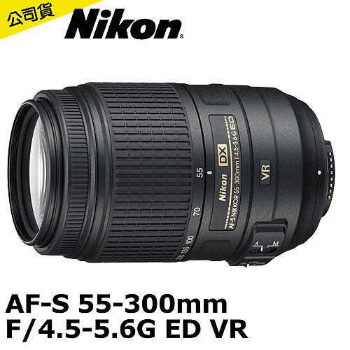 Nikon AF-S DX 55-300mm F4.5-5.6G ED VR (公司貨)
