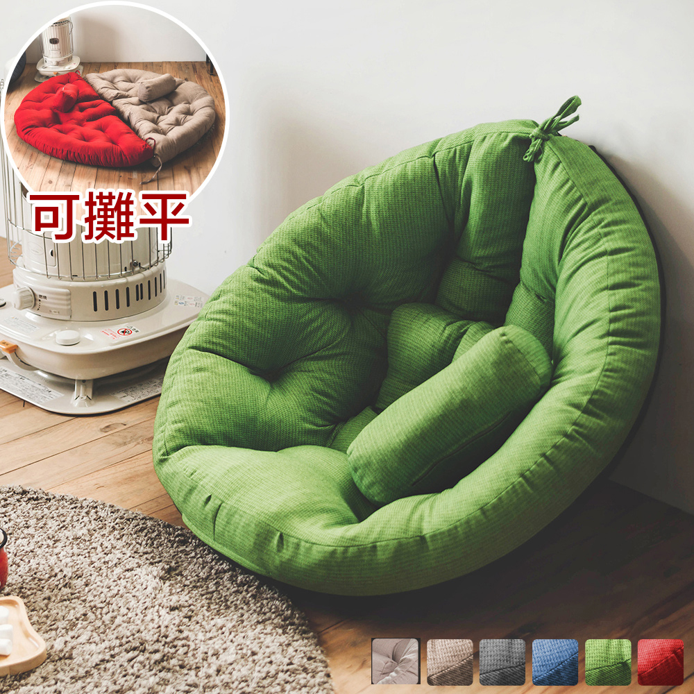 Peachy life 多功能包覆懶骨頭/和室椅/躺墊-贈小抱枕 (六色可選)