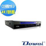 Dowai多偉Divx/USB/卡拉OK DVD影音播放機 AV-263(II)B黑(第二代)
