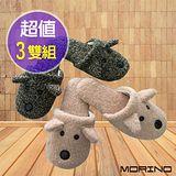 【MORINO摩力諾】狗狗造型室內拖鞋-兒童/大人款(超值3雙組)
