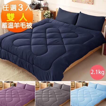 台灣製蓄溫抗寒 雙人羊毛被(任選3入)