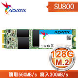 ADATA 威剛 Ultimate SU800 128G M.2 (2280) SSD固態硬碟