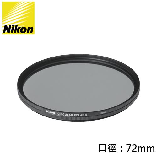 Nikon CIRCULAR POLARIZING FILTER 72mm 偏光鏡 (公司貨)