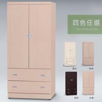 Homelike-亞德3x6二抽附鏡衣櫃(5色)