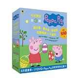 Peppa Pig粉紅豬小妹.第3輯(Peppa Pig幼教學習對位圖卡+四冊中英雙語套書+中英雙語DVD)