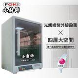 【小廚師】85L 四層奈米光觸媒紫外線殺菌烘碗機(FO-828)
