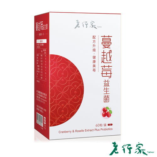 【老行家】蔓越莓益生菌(60粒)