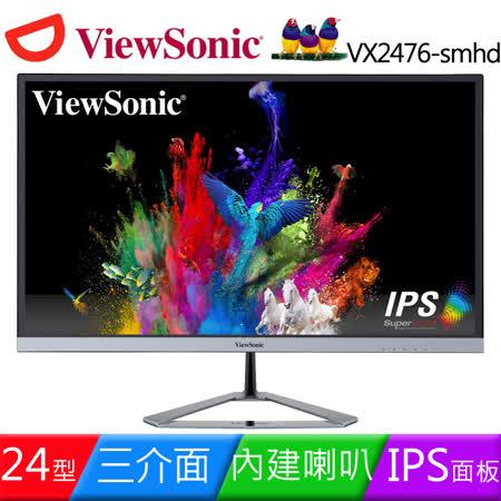 ViewSonic 優派 VX2476-smhd 24型AH-IPS無邊框低輻射護眼螢幕