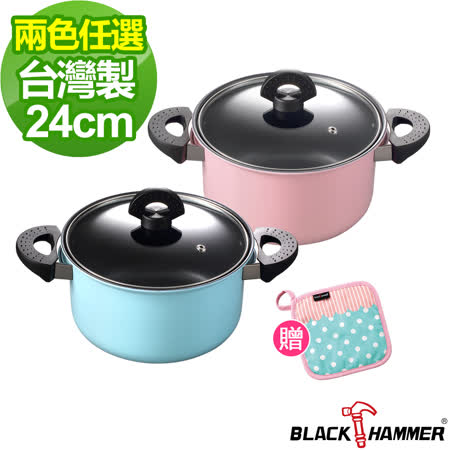 BLACK HAMMER 晶粹系列雙耳湯鍋24cm