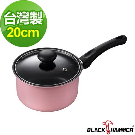 義大利BLACK HAMMER 晶粹單柄牛奶鍋20cm