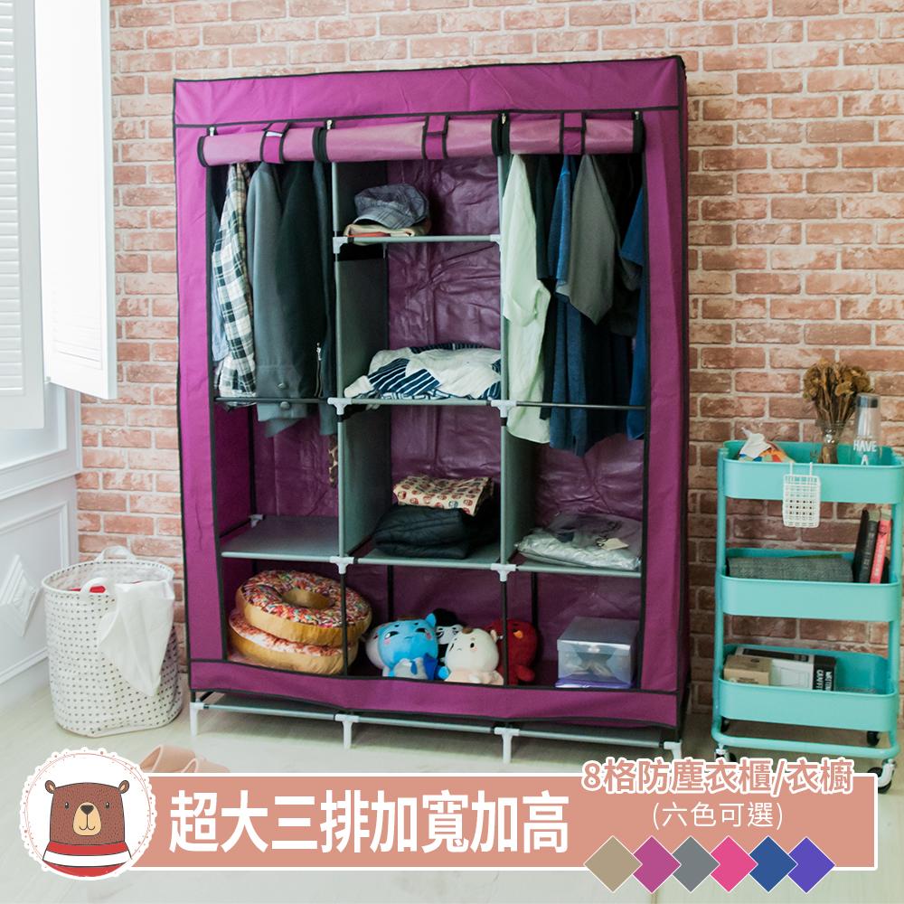 多功能收納 加固三排十格防塵衣櫃