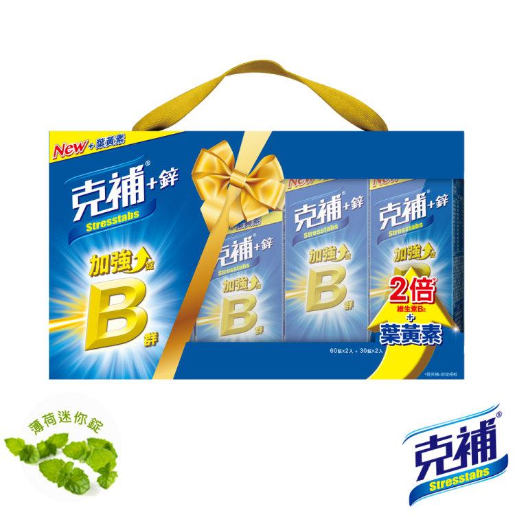【克補】B群+鋅禮盒 共180錠(李沛旭 真心推薦)