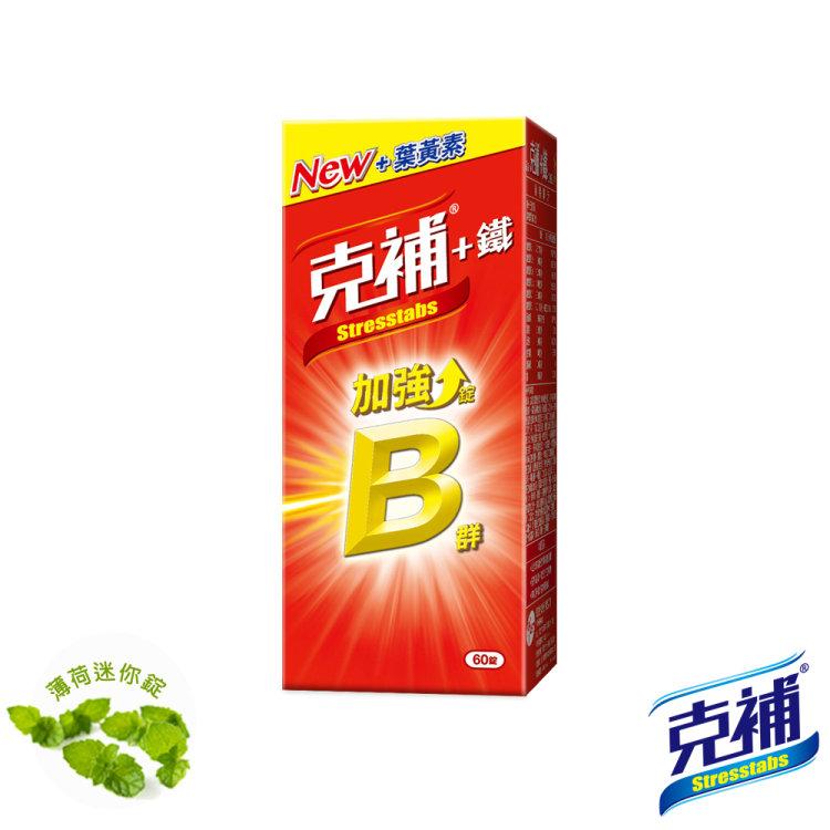【克補】B群+鐵 60錠