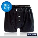 【Sun Flower三花】三花5片式針織平口褲.四角褲 加大任選