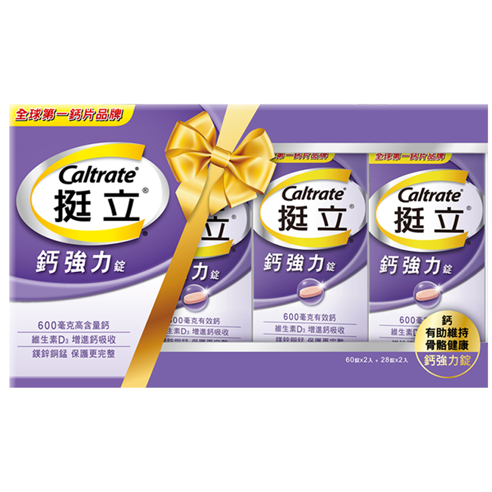 【挺立】禮盒176錠鈣片骨骼保健(全球鈣片第一品牌、侯佩岑推薦)