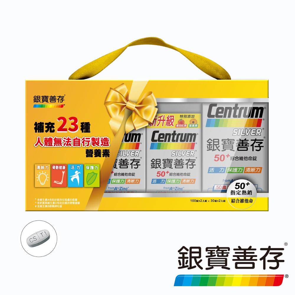 【銀寶善存】綜合維他命特惠組(共260錠)