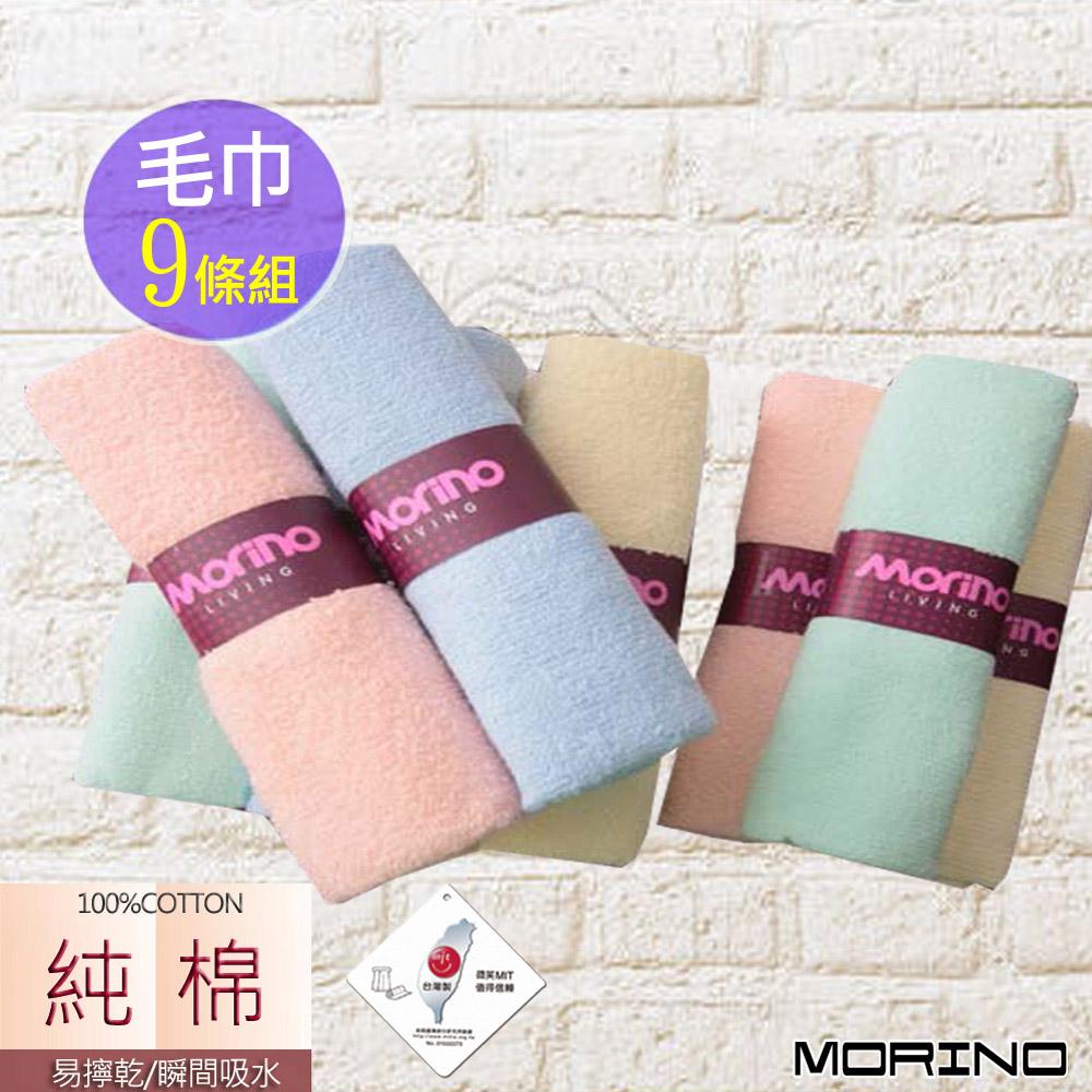 MORINO素色毛巾