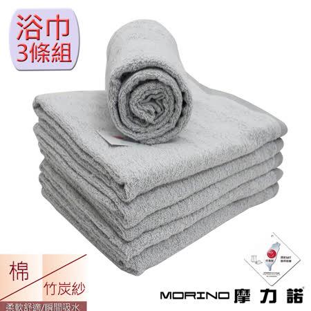 【MORINO摩力諾】台灣製造竹炭浴巾(超值3條組)