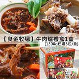 【金門良金牧場】 牛肉爐禮盒1盒 (1300g任選3包/盒)