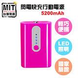 (台灣製造) 5200mAh 單輸出 閃電快充行動電源