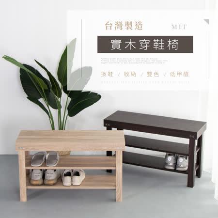 IDEA典雅實木穿鞋椅