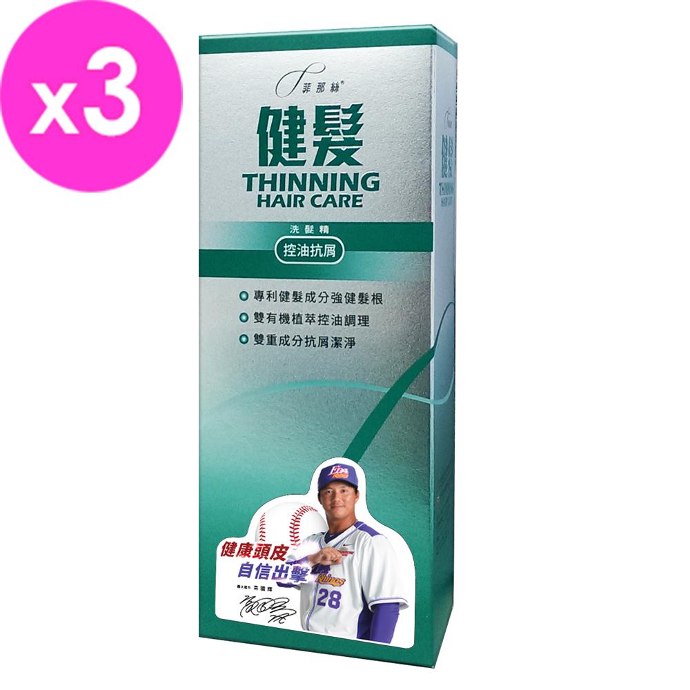 中化製藥 菲那絲健髮洗髮精~控油抗屑配方350ml 新包裝 ~三入組